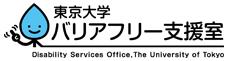 国立大学法人 東京大学
