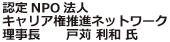 認定NPO法人 キャリア権推進ネットワーク